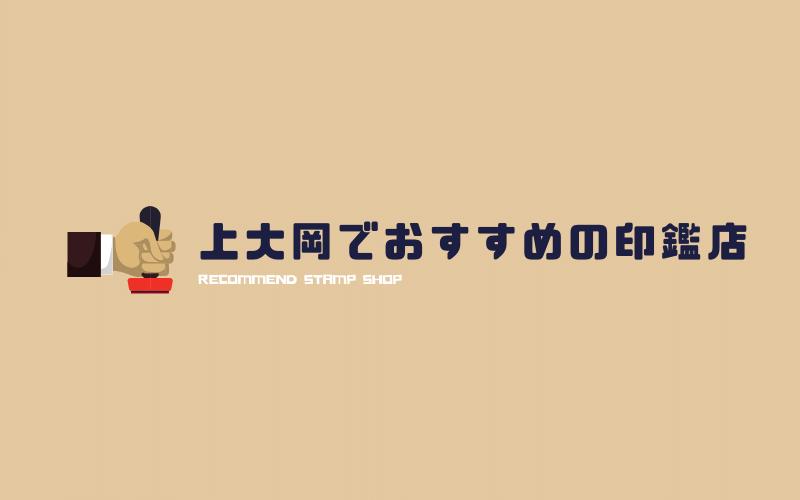 上大岡のおすすめ印鑑店