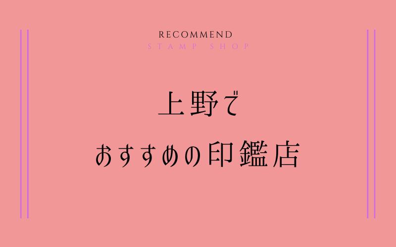 上野のおすすめ印鑑店
