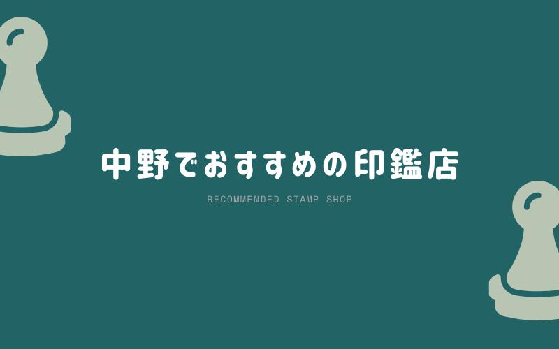 中野のおすすめ印鑑店