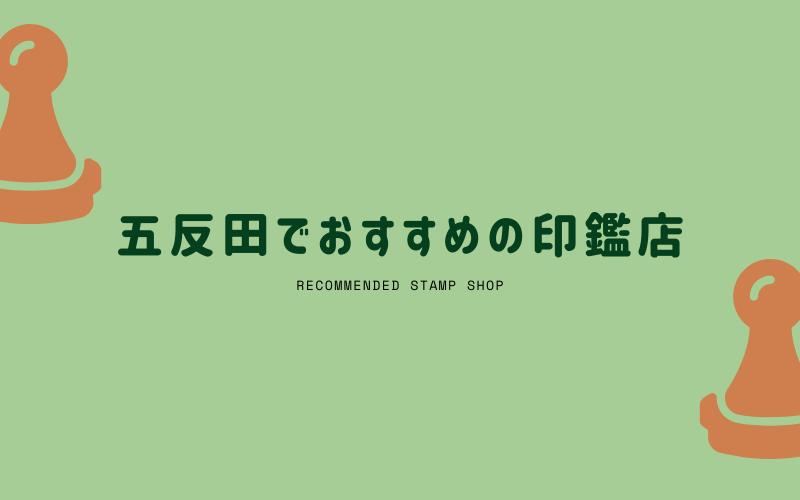 五反田のおすすめ印鑑店