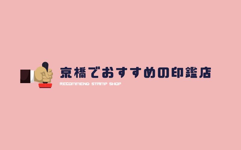 京橋のおすすめ印鑑店