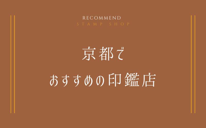 京都のおすすめ印鑑店