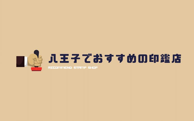 八王子のおすすめ印鑑店