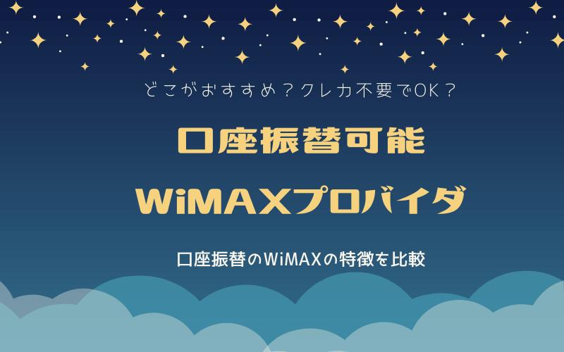 口座振替のおすすめWiMAX