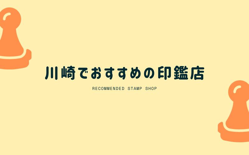 川崎のおすすめ印鑑店