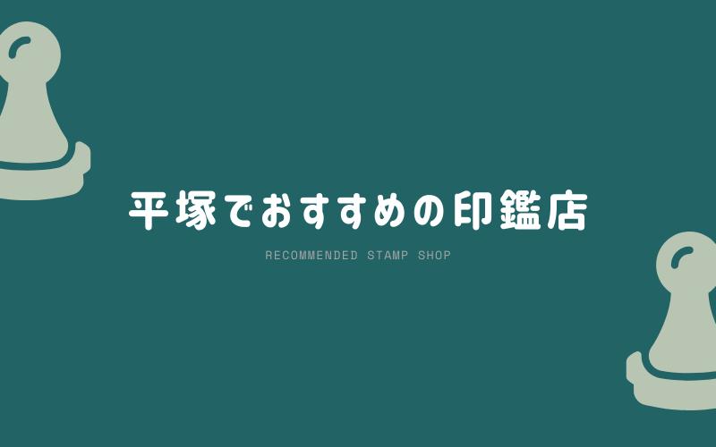 平塚のおすすめ印鑑店