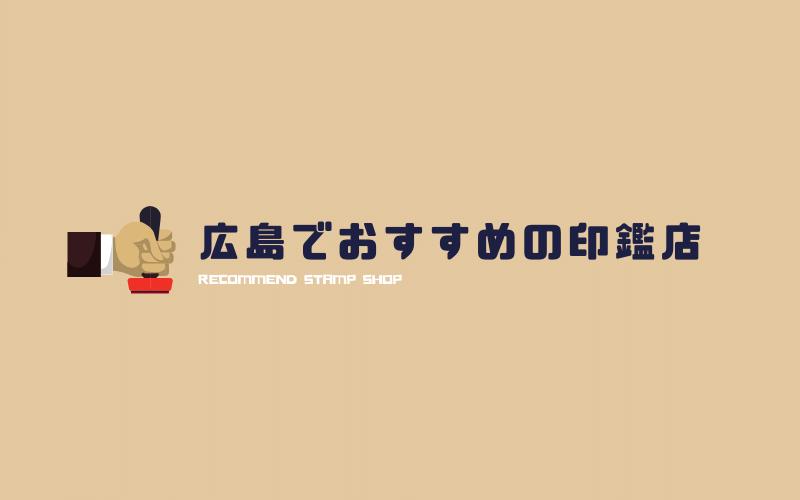 広島のおすすめ印鑑店