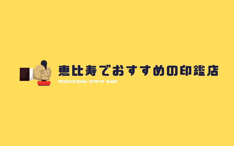 恵比寿のおすすめ印鑑店