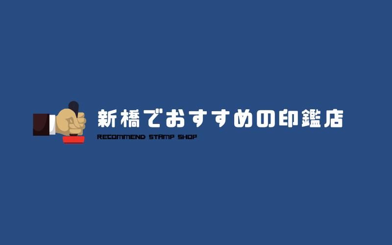 新橋のおすすめ印鑑店