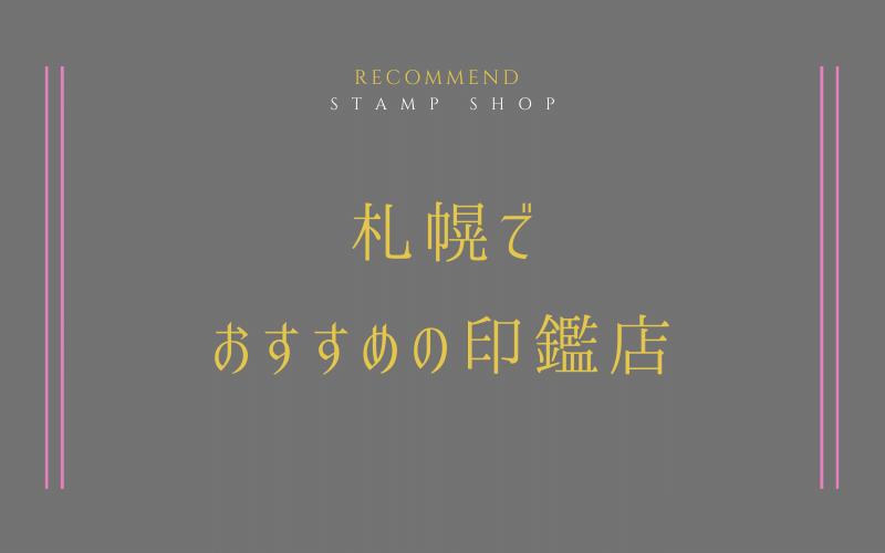 札幌のおすすめ印鑑