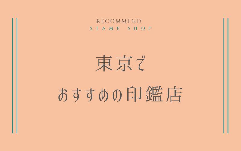 東京のおすすめ印鑑店