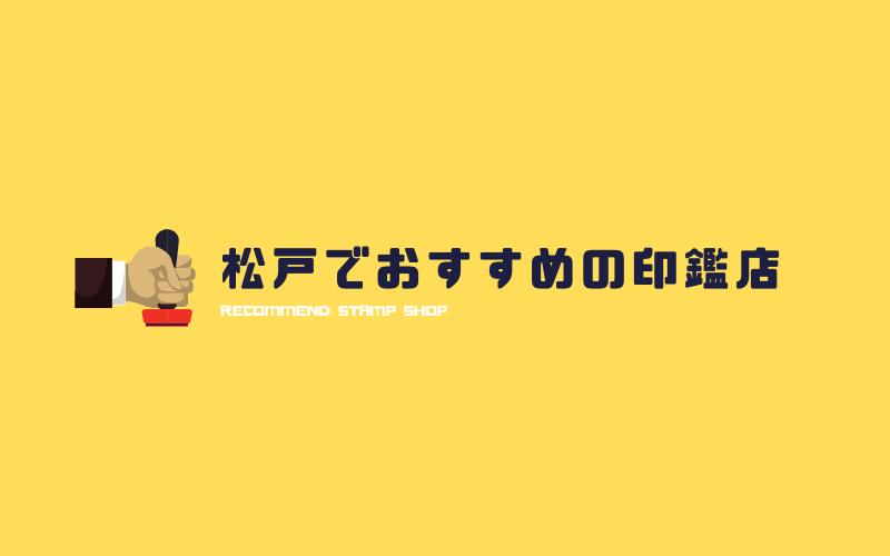 松戸のおすすめ印鑑店