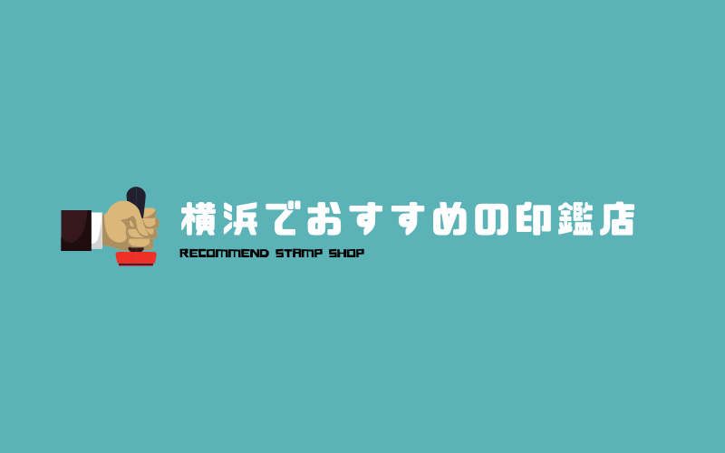 横浜のおすすめ印鑑店