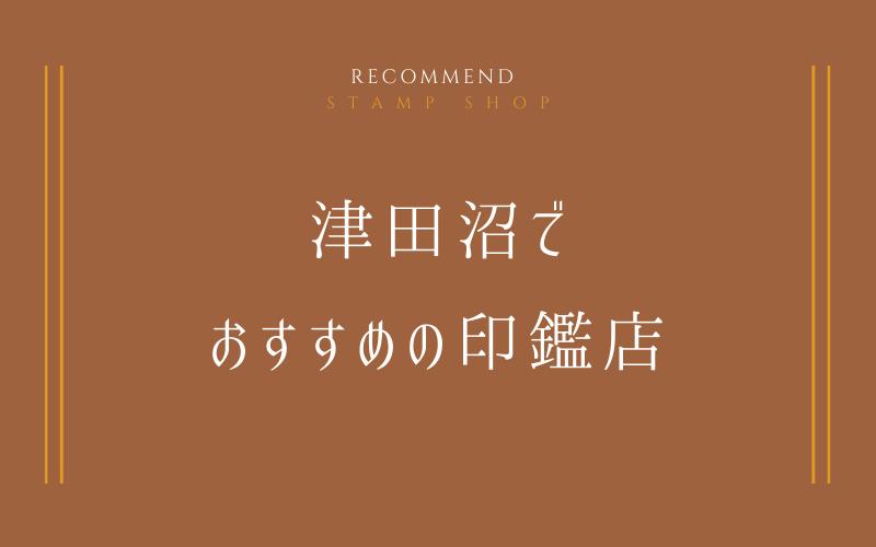 津田沼のおすすめ印鑑店