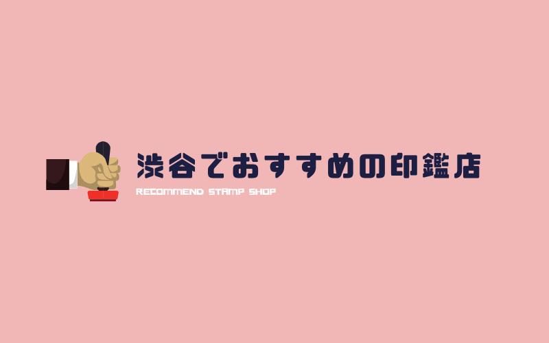 渋谷のおすすめ印鑑店