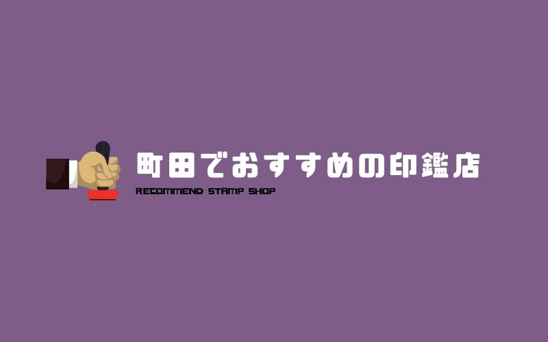 町田のおすすめ印鑑店