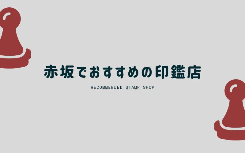 赤坂のおすすめ印鑑店