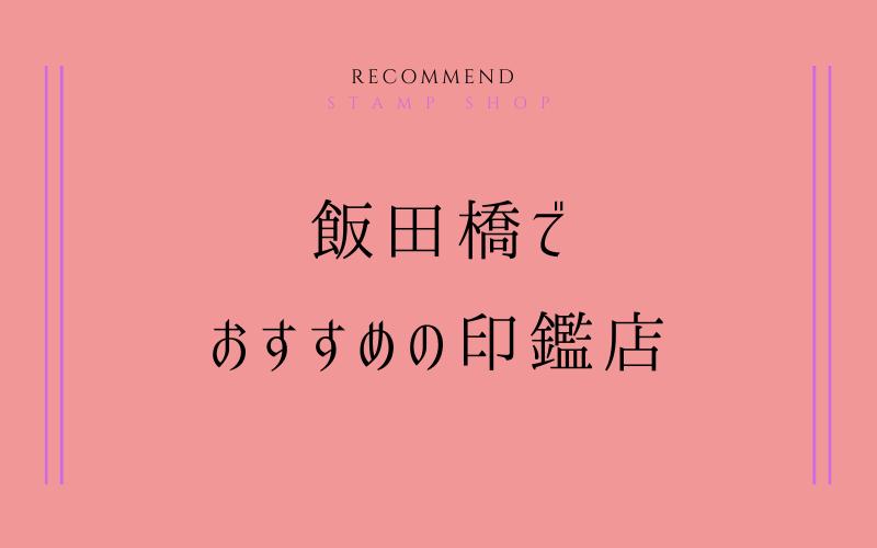 飯田橋のおすすめ印鑑店
