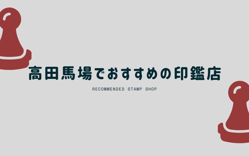 高田馬場のおすすめ印鑑店