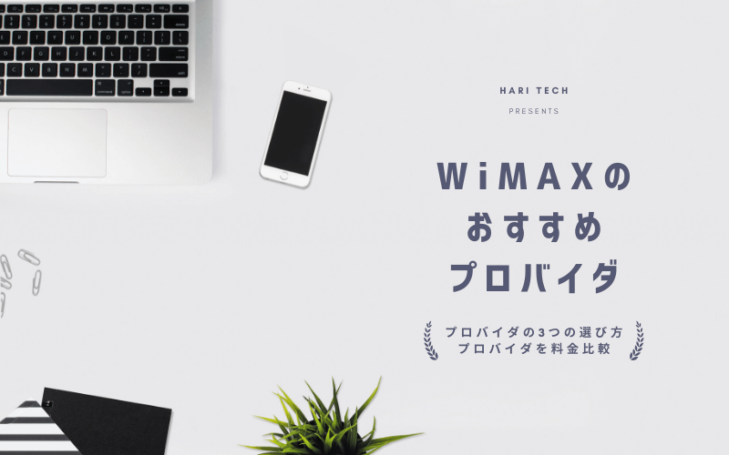 WiMAXのおすすめ