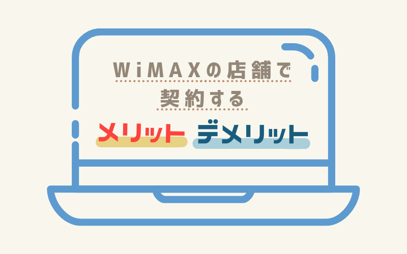 WiMAXの店舗