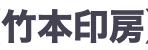 竹本印房 平塚店