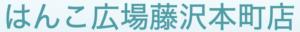 はんこ広場 藤沢本町店