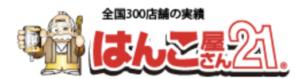 はんこ屋さん21 上野店