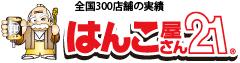 はんこ屋さん21 三田店