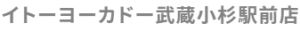 ダイソー イトーヨーカドー武蔵小杉駅前店