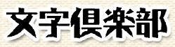 文字倶楽部