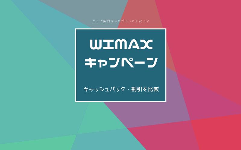WiMAXのキャンペーン比較