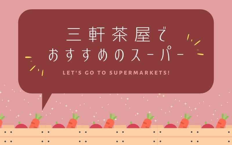 三軒茶屋のおすすめスーパー