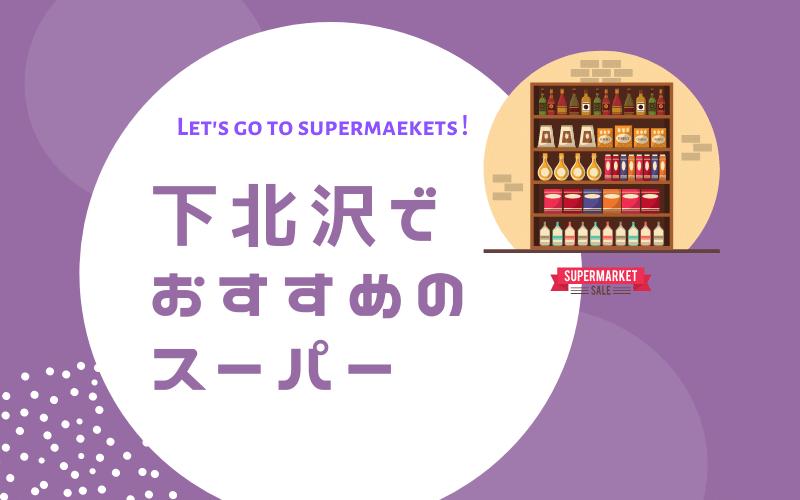 下北沢のおすすめスーパー