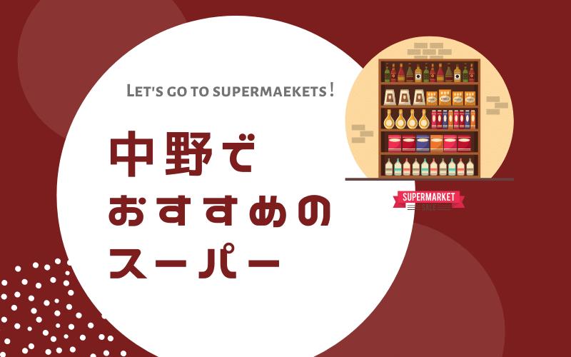 中野のおすすめスーパー
