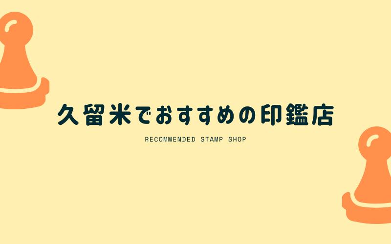 久留米のおすすめ印鑑