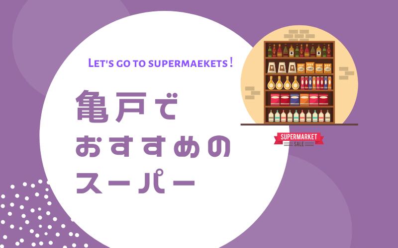 亀戸のおすすめスーパー