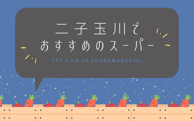 二子玉川のおすすめスーパー
