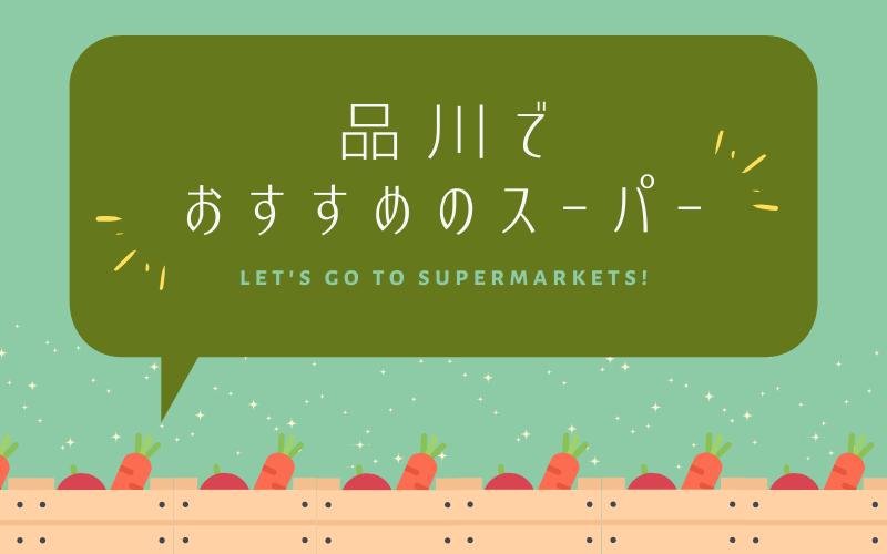 品川のおすすめスーパー