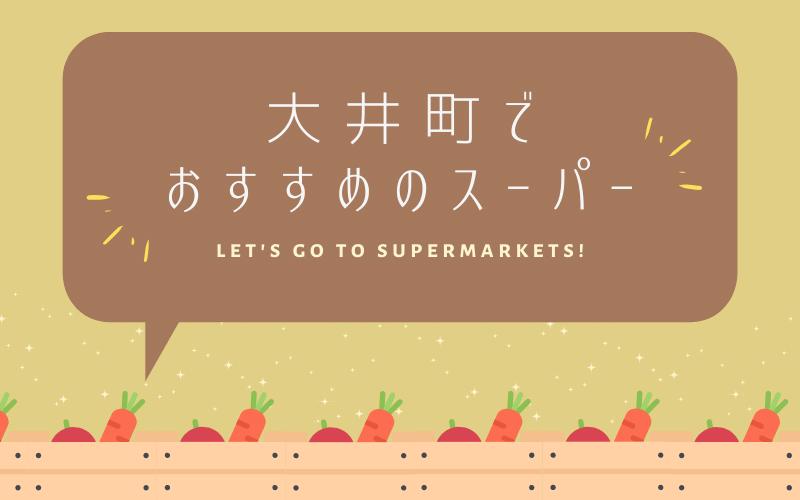 大井町のおすすめスーパー