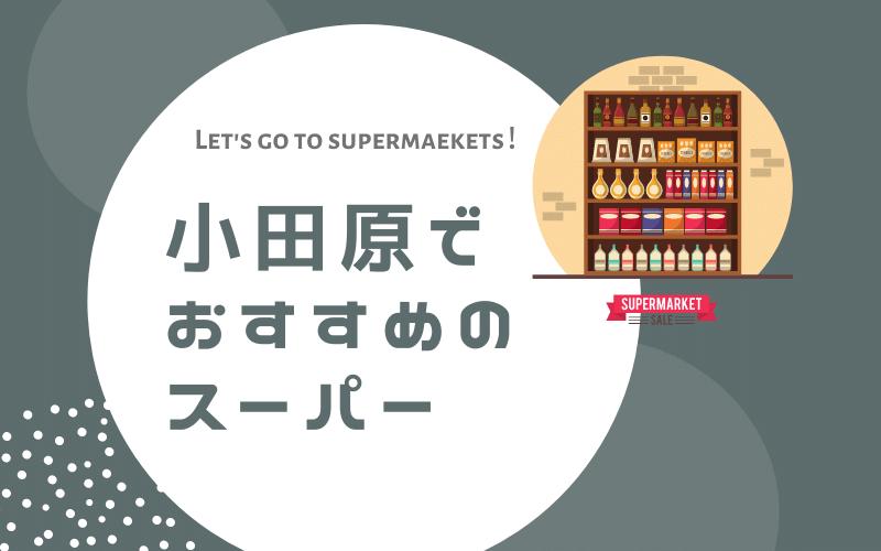 小田原のおすすめスーパー
