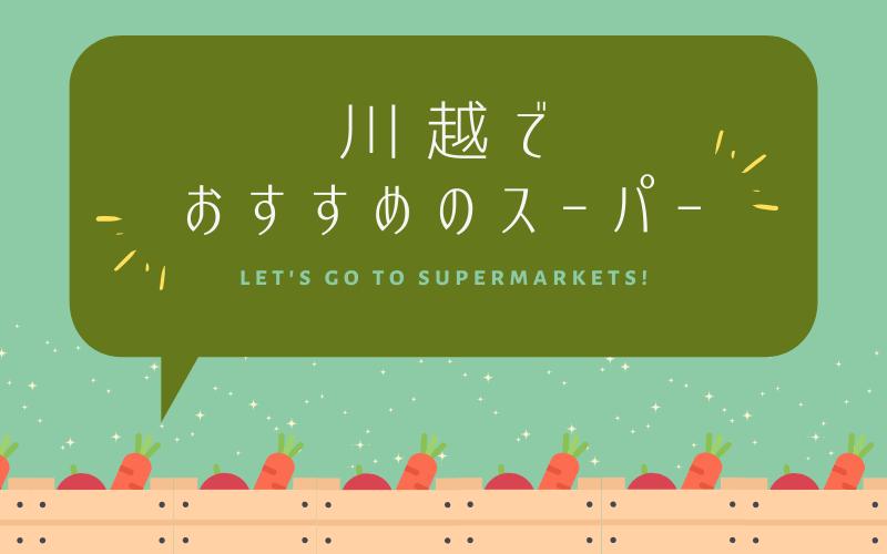 川越のおすすめスーパー
