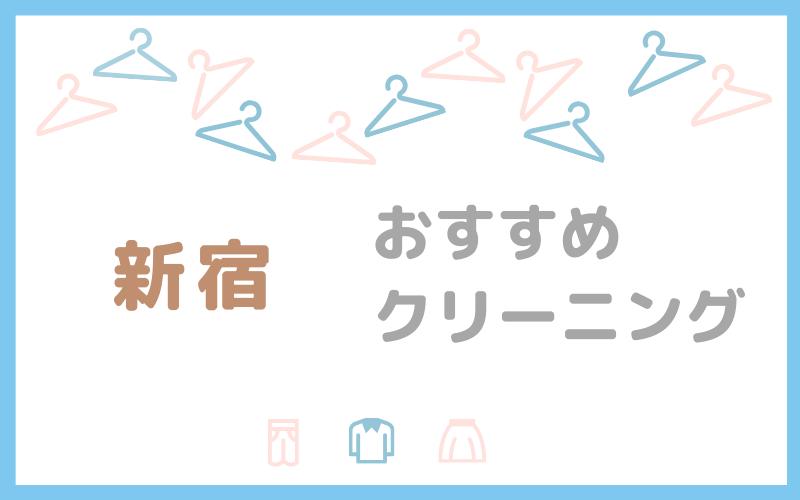 新宿のおすすめクリーニング
