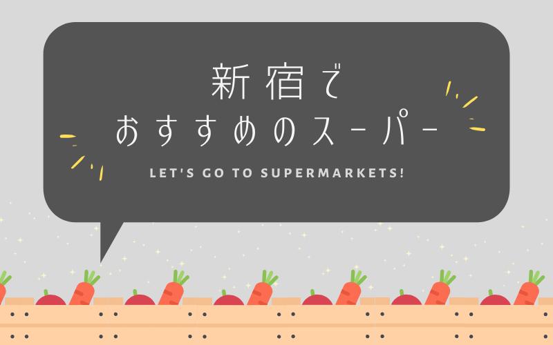 新宿のおすすめスーパー