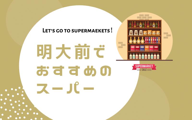 明大前のおすすめスーパー