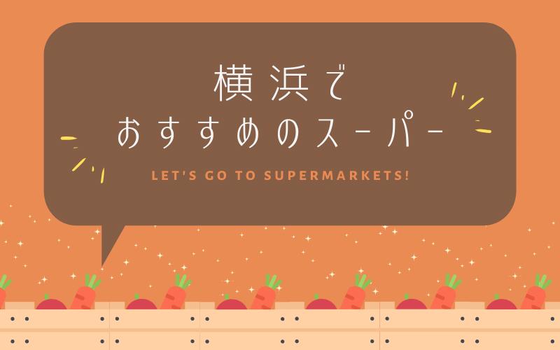 横浜のおすすめスーパー