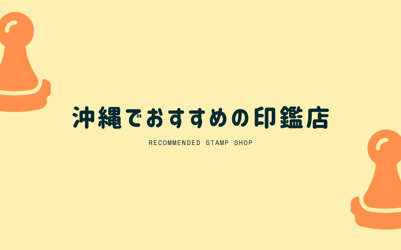 沖縄でおすすめの印鑑