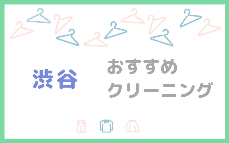 渋谷のおすすめクリーニング