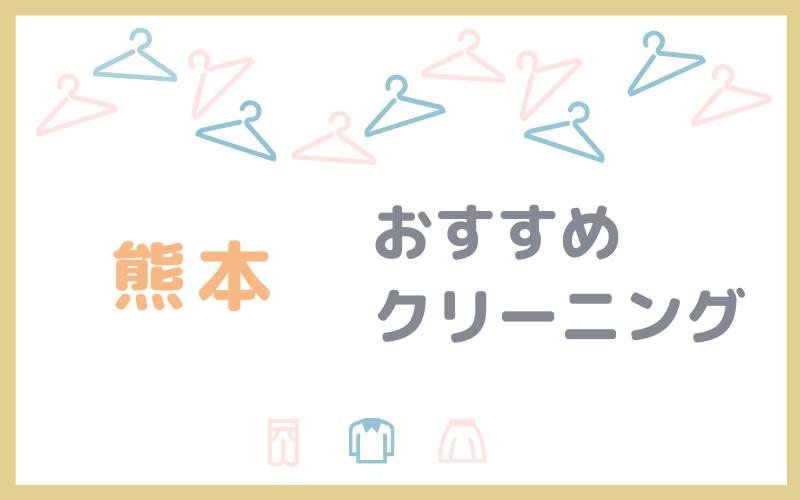熊本のおすすめクリーニング