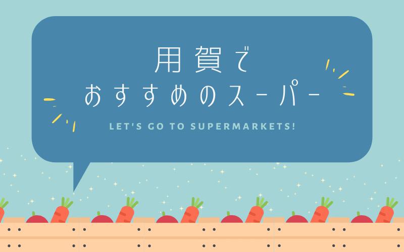 用賀のおすすめスーパー